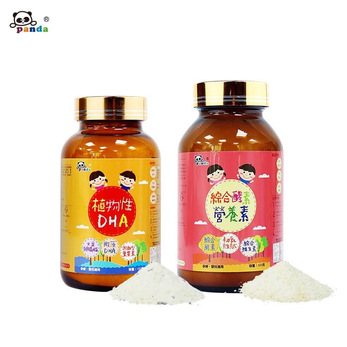 鑫耀生技Panda - 全方位補給-植物性DHA粉+綜合酵素營養粉-150g+300g