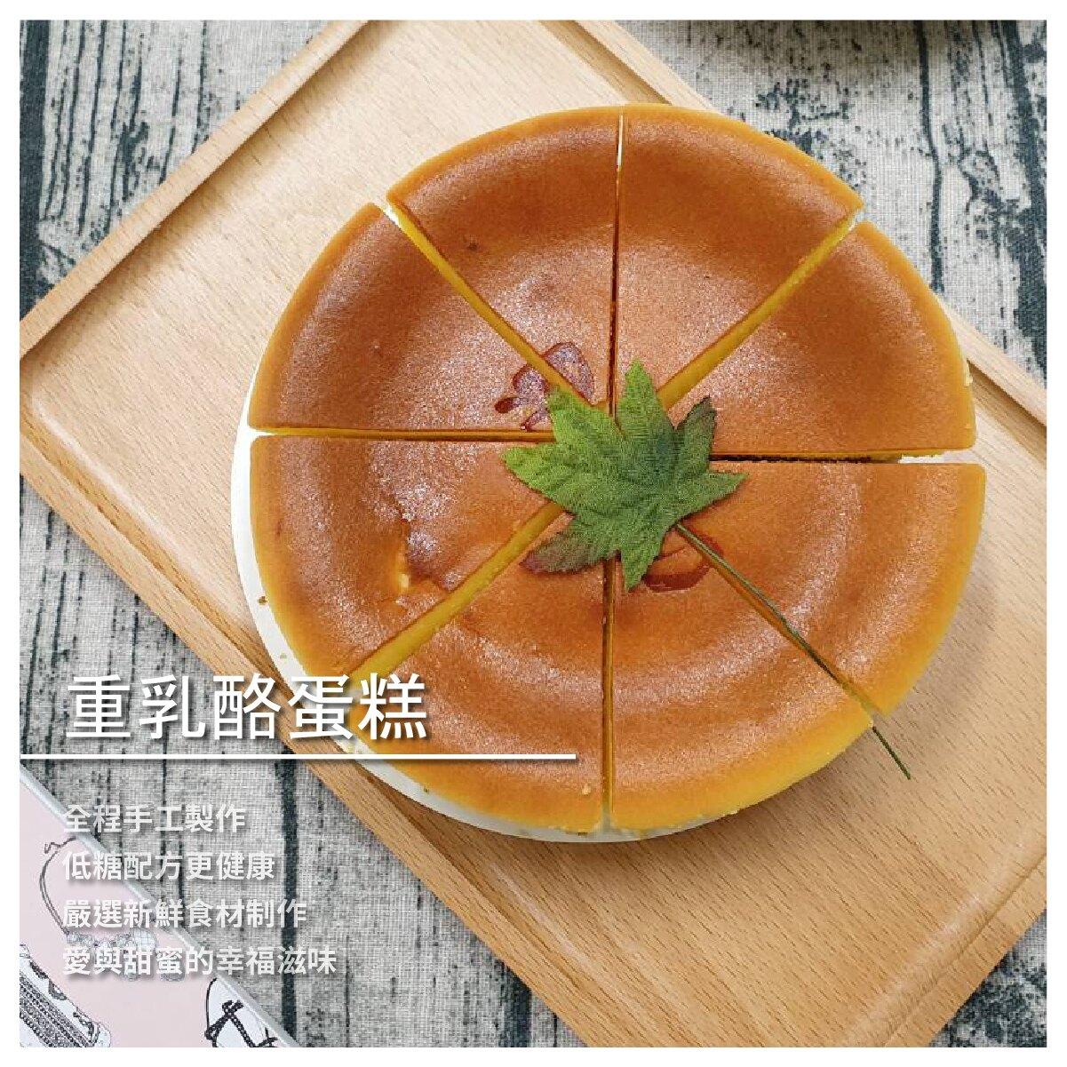 【潼話手作坊】重乳酪蛋糕/5吋