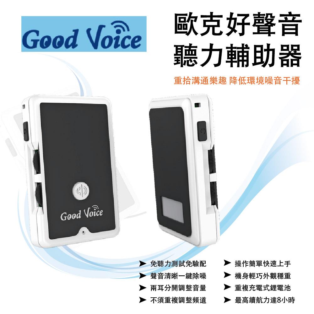 歐克 好聲音 Good Voice 聽力輔助器 輔助重聽 助聽 降噪