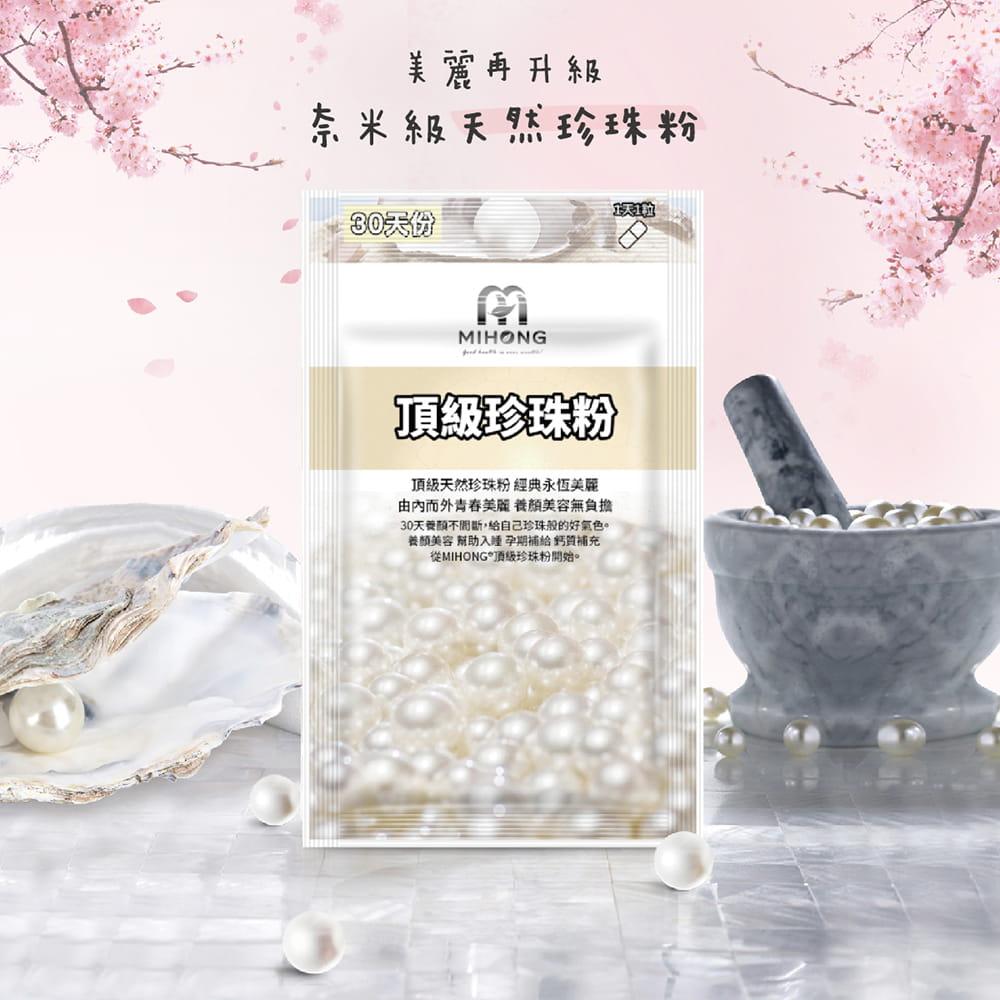 MIHONG®頂級珍珠粉(30顆/包) -經典美保聖品