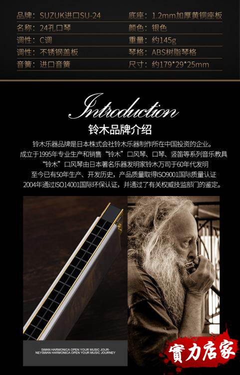 日本鈴木口琴SU-24孔復音C調進口高級男初學者成人學生專業演奏級LX 熱賣單品