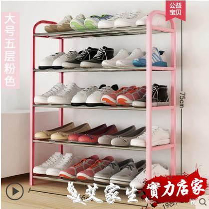 鞋架鞋架簡易多層家用經濟型組裝收納簡約門口防塵鞋櫃宿舍小號鞋架子 LX 熱賣單品