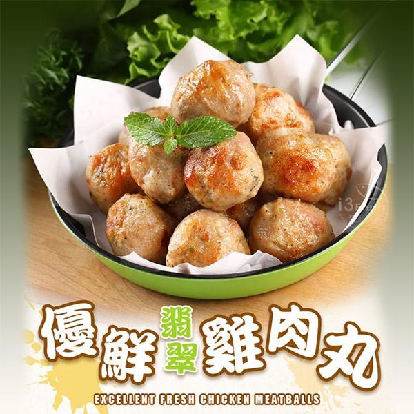【愛上美味】優鮮雞肉丸(300g±10%/包)