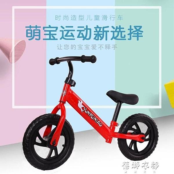 兒童平衡車2-6歲無腳踏滑行車溜溜車平衡車【免運快出】