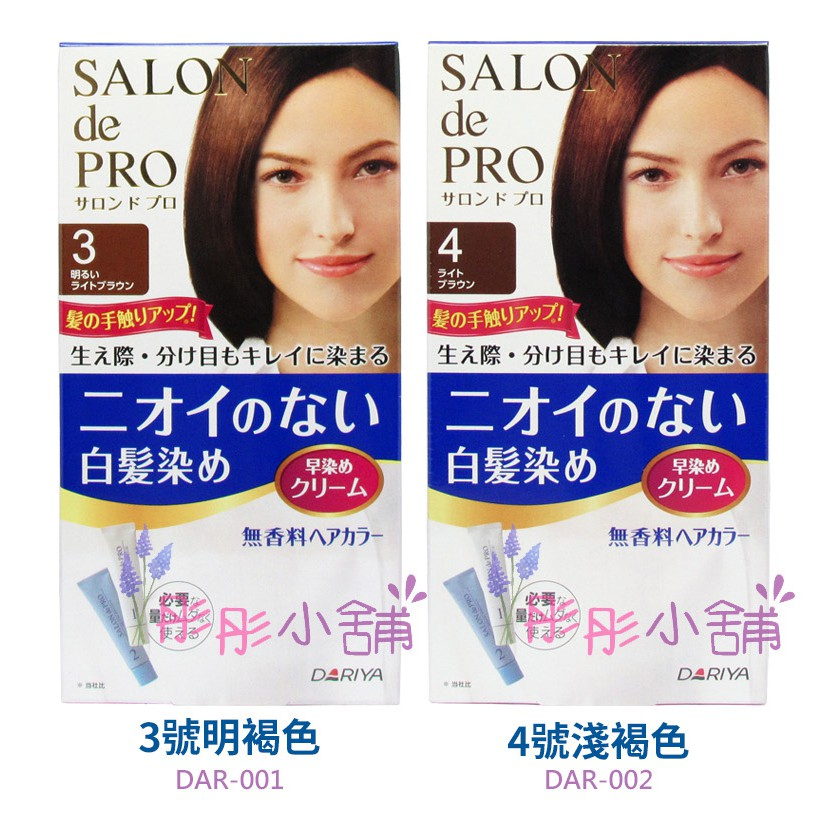 DARIYA 塔莉雅 Salon de Pro 沙龍級染髮劑-白髮染 無味型 日本原裝公司貨 彤彤小舖