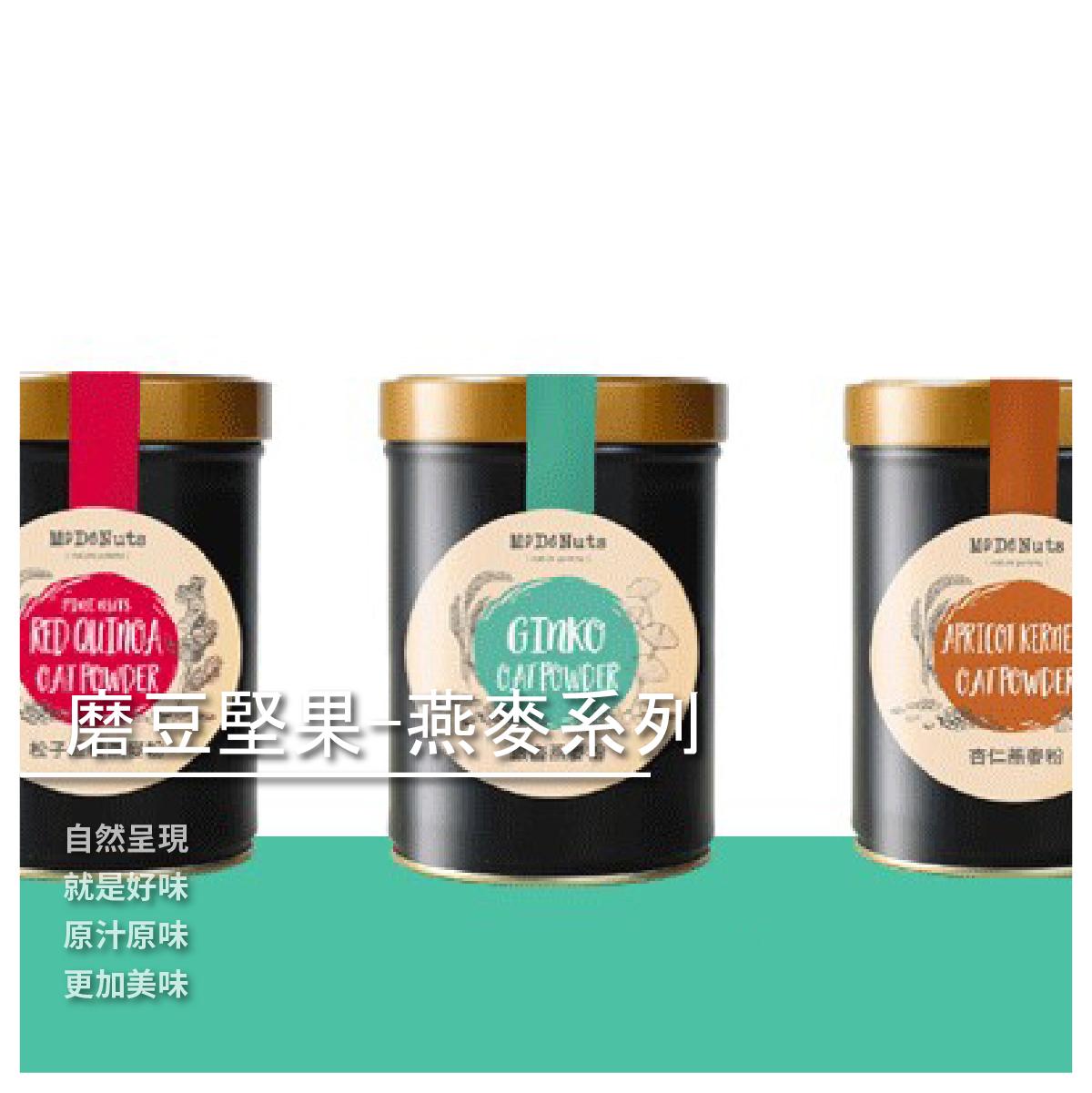 【茗磨坊磨豆】磨豆堅果-燕麥系列 杏仁/松子紅藜/銀杏