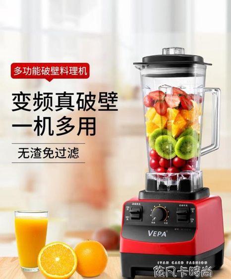 VEPA榨汁機家用豆漿全自動多功能電動砸渣攪拌料理打炸汁水果汁機MBS
