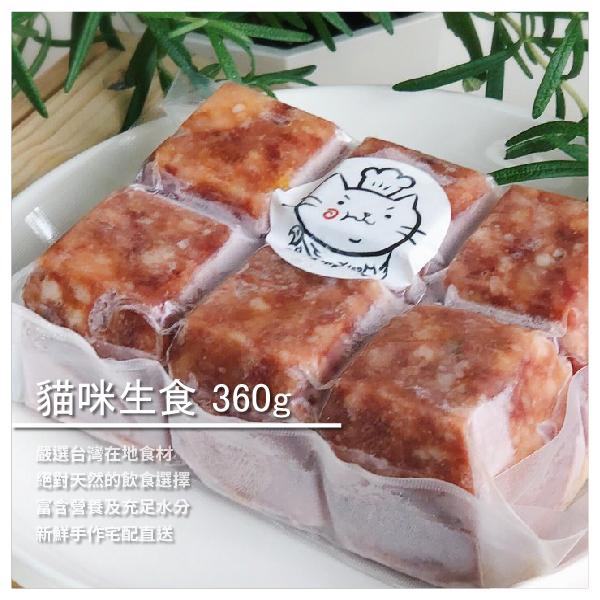 【多肉動物】貓咪生食 肉泥 360g