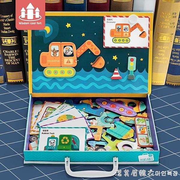 磁性拼圖兒童益智力動腦玩具多功能3-6歲寶寶2女孩男孩幼兒園早教 漾美眉韓衣