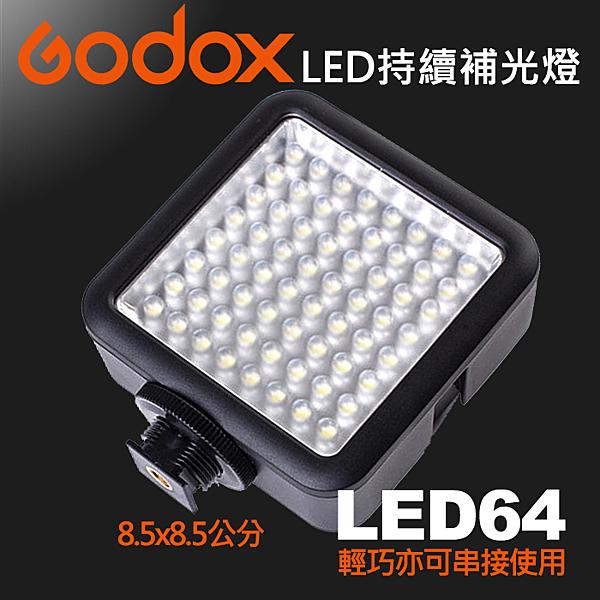 【開年公司貨】現貨 LED64 補光燈 神牛 Godox LED 持續 白光版 錄影 色溫燈 拼接 延伸 屮U5