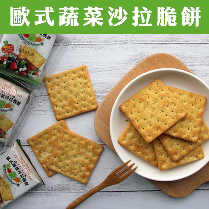 歐式蔬菜沙拉脆餅 266g [MS562210] 健康本味