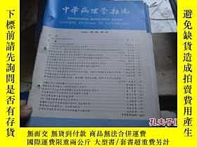 二手書博民逛書店中華病理學雜誌罕見1988 1-4Y25254 中華病理學雜誌