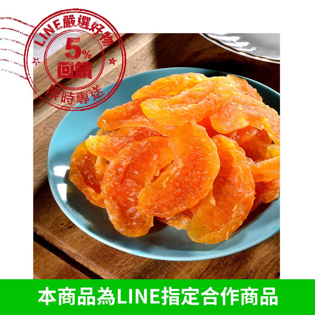 鮮採橘子果乾大包裝500G 每日優果