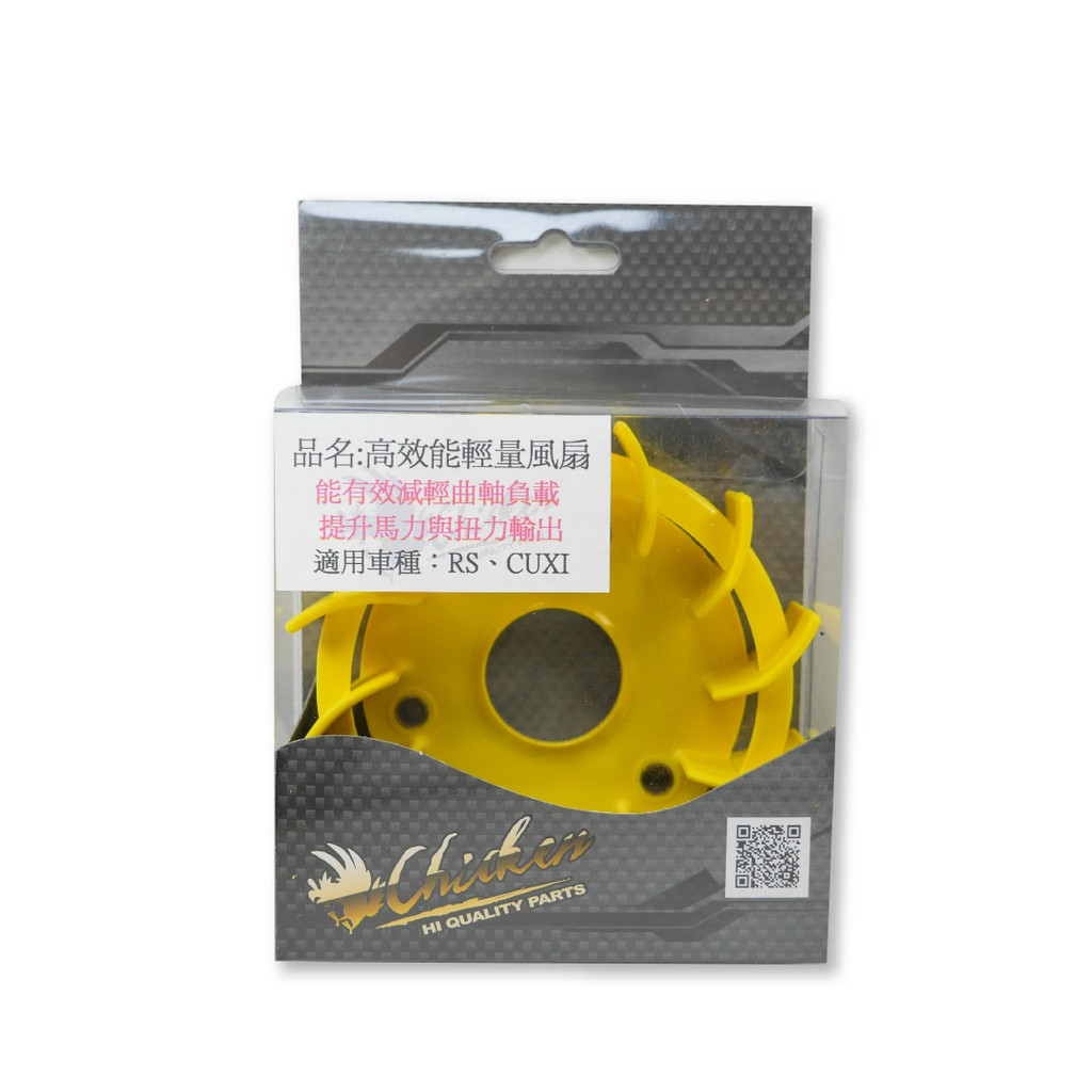 Chicken 雞牌 風扇 高效能輕量風扇 適用 RS RSZ RS ZERO CUXI SMAX FORCE