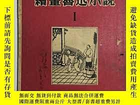 二手書博民逛書店繪畫魯迅小說罕見豐子愷作 1950年初版 有藏者簽名Y21334