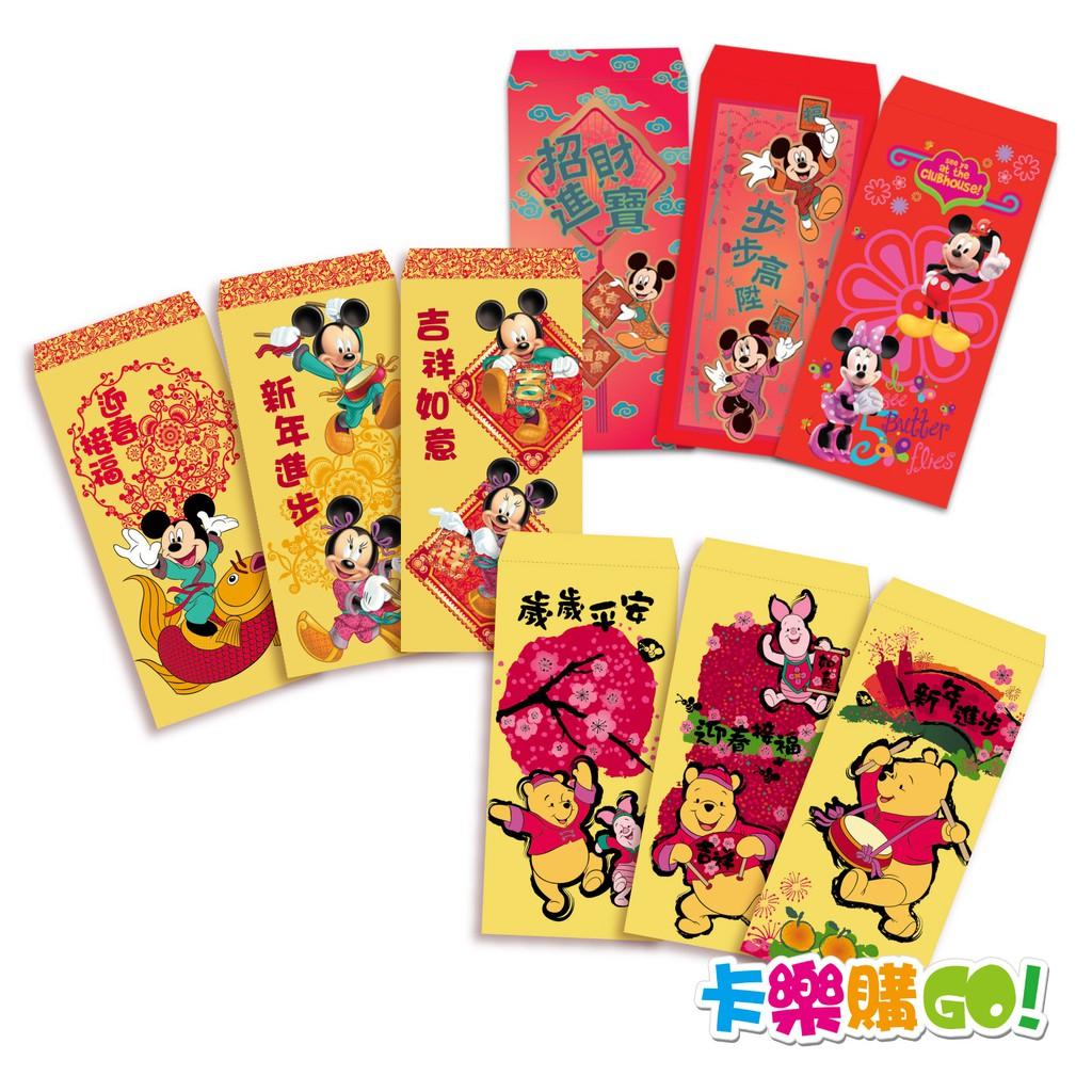 【卡樂購】Disney 迪士尼 紅包袋 米老鼠 小熊維尼 三款分售 米奇 米妮