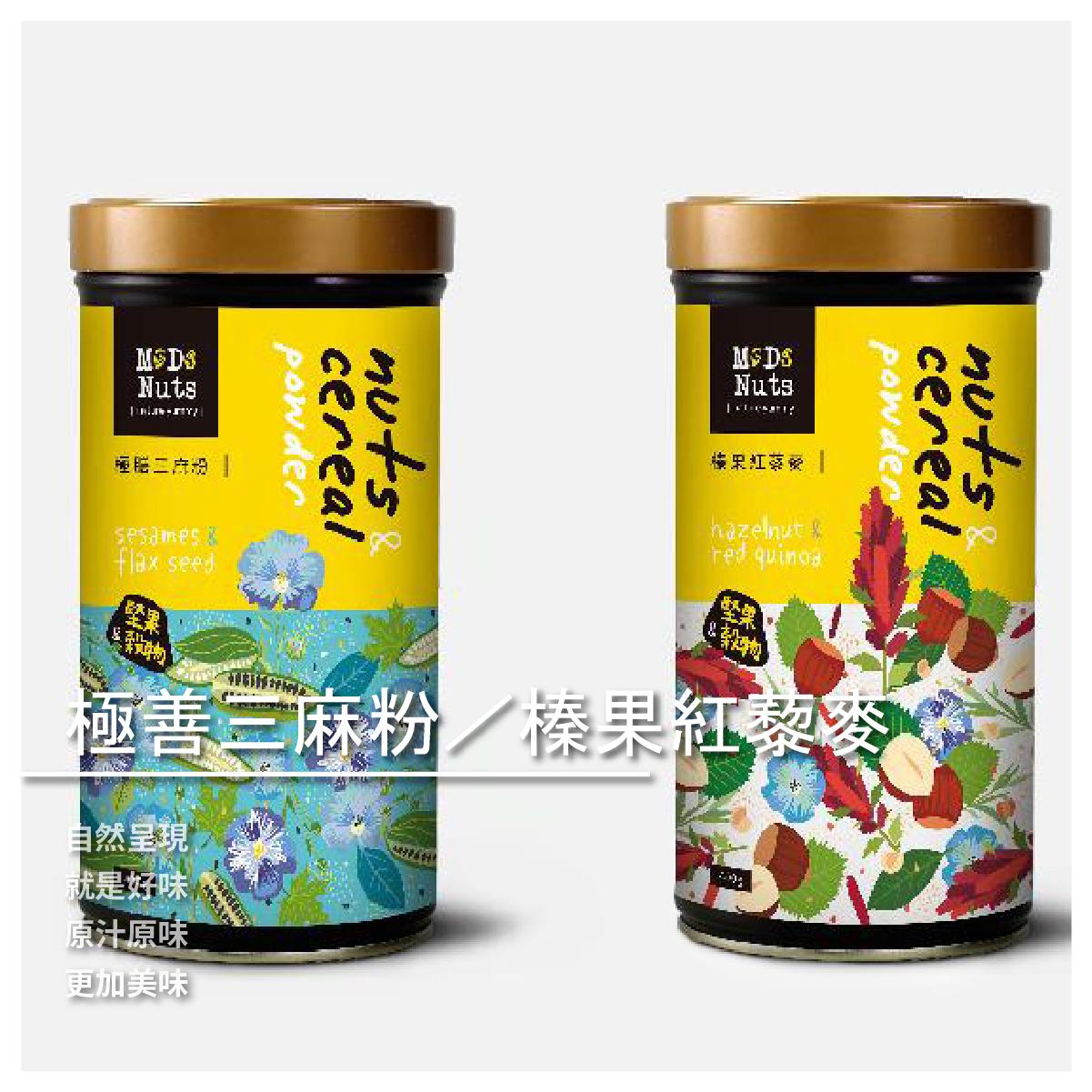 【茗磨坊磨豆】極善三麻粉/榛果紅藜麥