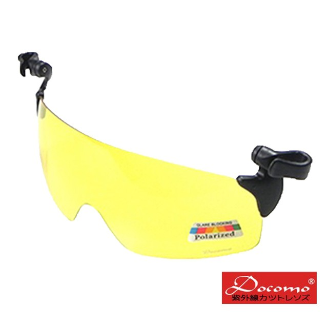 【Docomo】夾帽式太陽眼鏡 偏光鏡片 抗UV400 專業級鏡片 可上掀設計款(黃色鏡片) 任何帽體都可使用