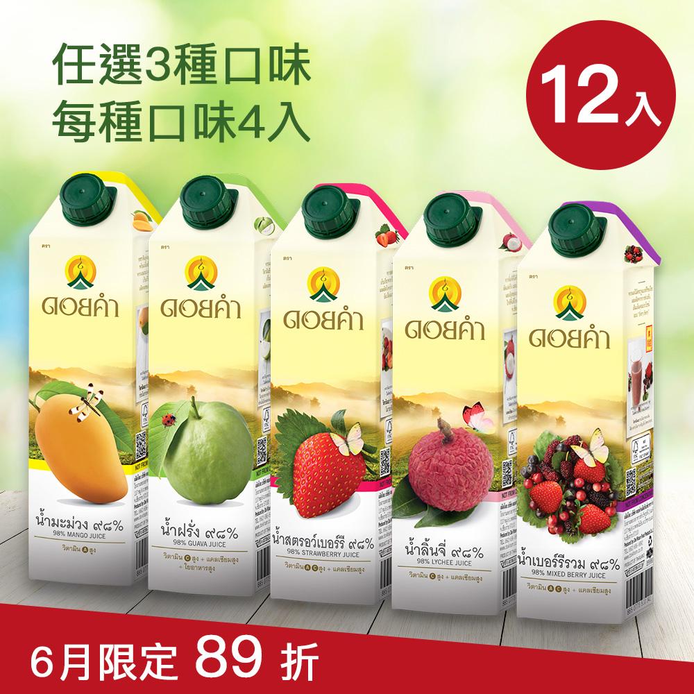【皇家農場 Doi Kham】 98%天然鮮果汁(芭樂/芒果/草莓/荔枝/綜合莓) 1000ml Jumbo組 12入