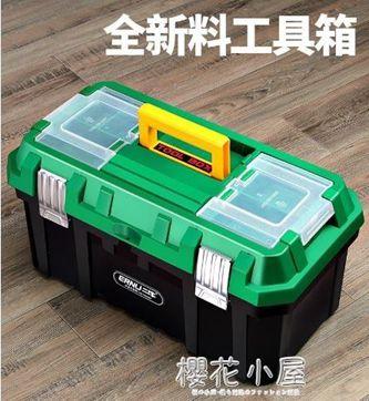 家用多功能維修大號手提式電工五金車載工業級整理收納盒QM櫻花小屋』