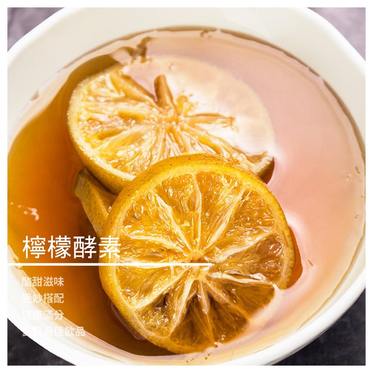 【糖的魔術師】檸檬酵素/罐