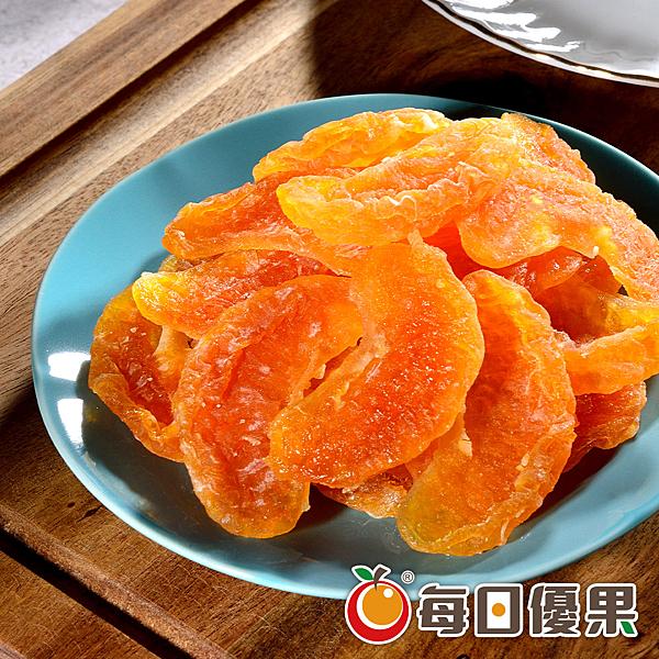 鮮採橘子果乾500G大包裝 每日優果