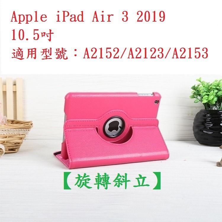 美人魚【旋轉斜立】apple iPad Air 3 2019 10.5吋 A2152/A2123/A2153 旋轉皮套