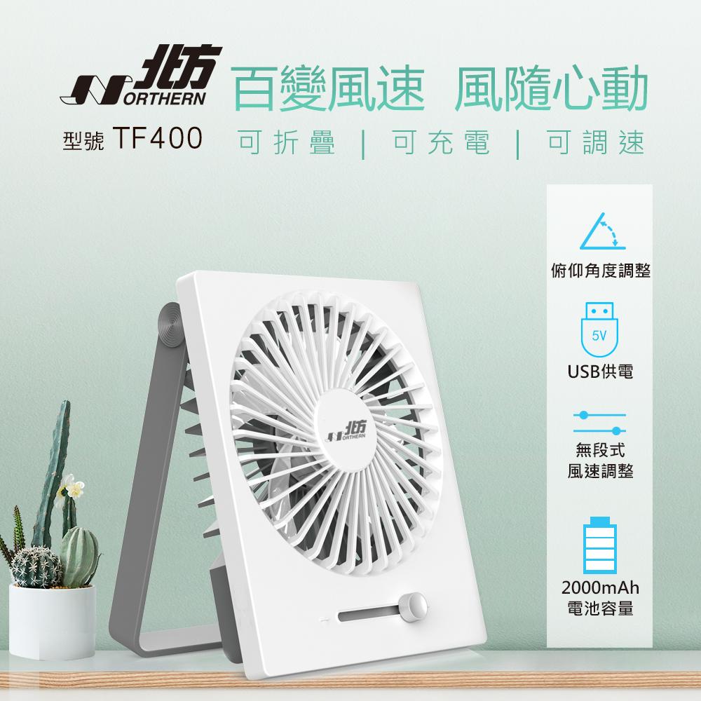 【北方】USB桌上型風扇 TF400