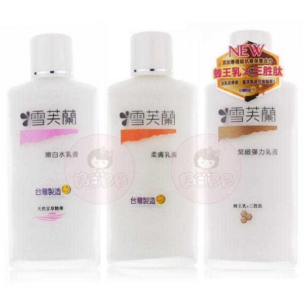 雪芙蘭 柔膚/保濕水/嫩白水/緊緻彈力乳液 150ml【美日多多】
