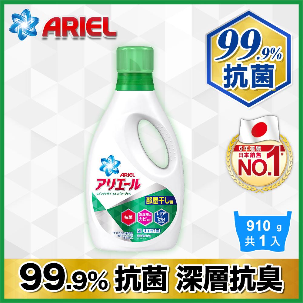 【日本No.1 ARIEL】超濃縮史上最強抗菌洗衣精910g(室內晾衣款)