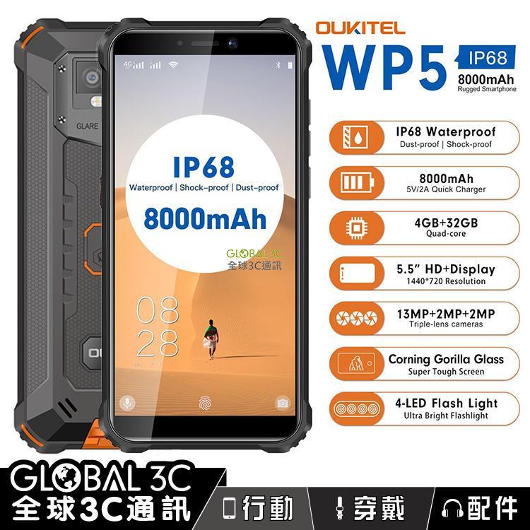 Oukitel WP5 三防機 8000mAh大電池 5.5吋 IP68防水 4+32GB