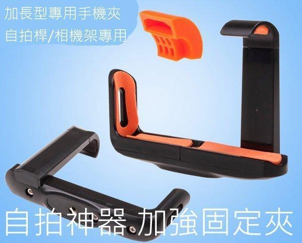 【Love Shop】加強型 L型手機夾 自拍桿 自拍棒 三腳架可用 大手機夾 手機夾子 懶人支架 手機支架