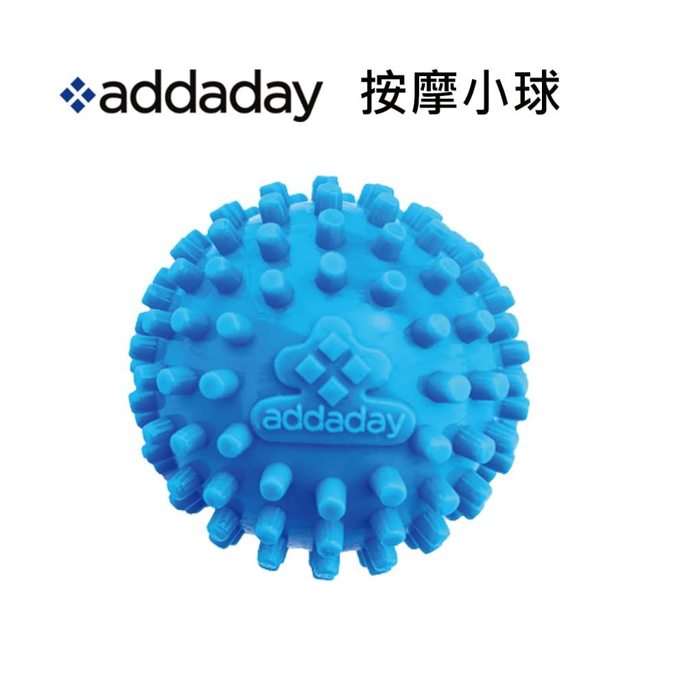 addaday 按摩小球
