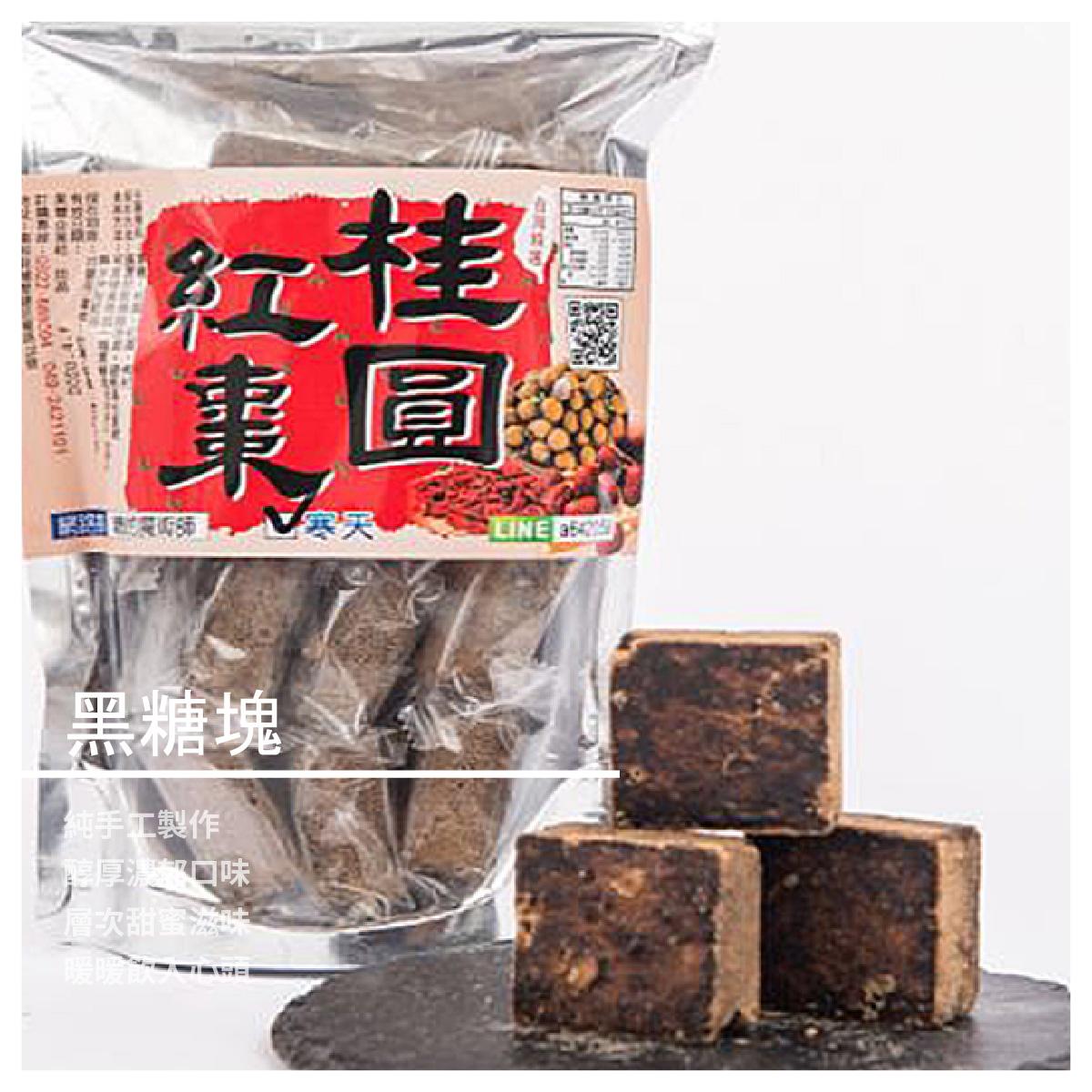 【糖的魔術師】黑糖塊/包/4款口味