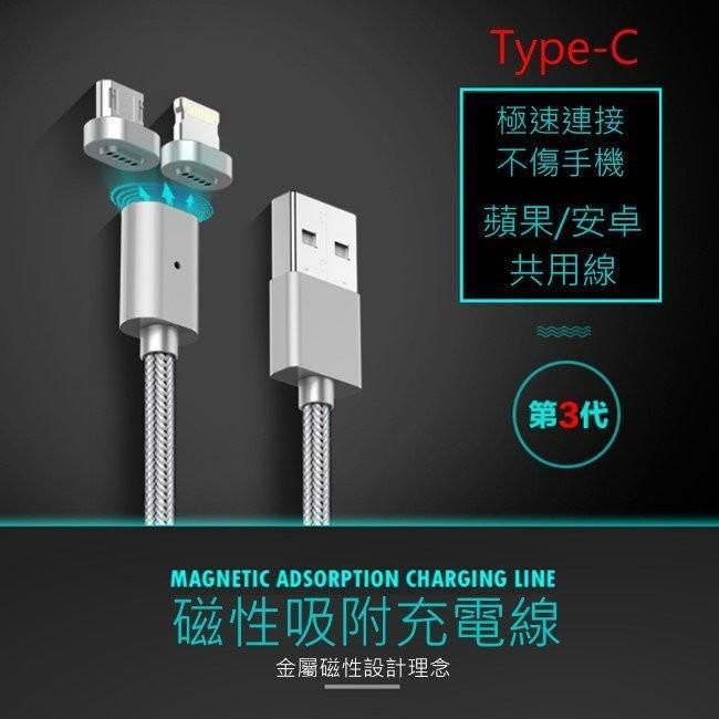 GARAS 磁吸式 編織 磁力線 傳輸線 2.4A快充 iphone7安卓 閃電 快充線 Type-C microusb