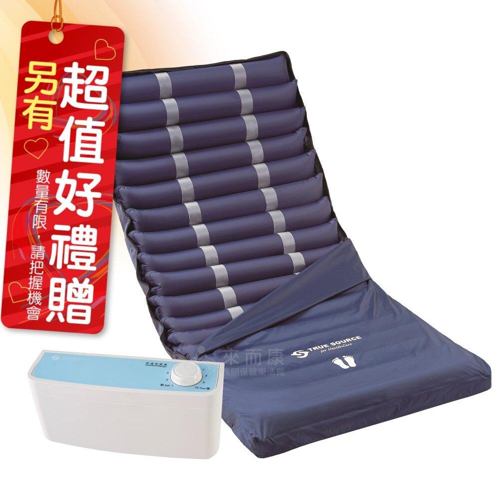 來而康 淳碩 交替式壓力氣墊床 TS-10V 4吋三管 氣墊床A款補助 贈 床包中單