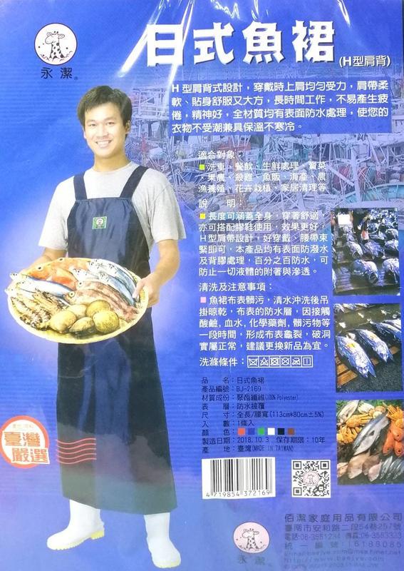 日式魚裙(H型肩背) BJ-2169【54372169】生鮮冷凍處理 洗車 魚販 賣菜 煮飯圍裙《八八八e網購