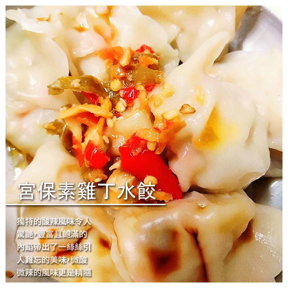 【珠媽媽素食手工水餃餛飩】宮保素雞丁水餃(奶素) 50入/包