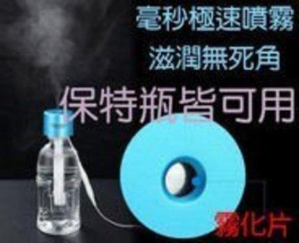 【Love Shop】二代瓶蓋加濕器 USB加濕器 瓶蓋加濕 可攜式霧化 迷你噴霧器 超聲波靜音器薰香器