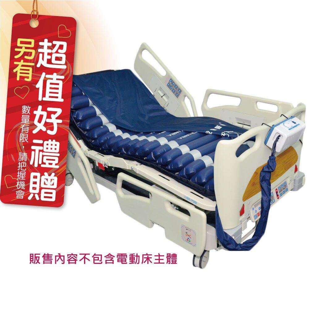 來而康 派立 交替式壓力氣墊床 7510 4吋三管 氣墊床補助A款 贈 床包中單