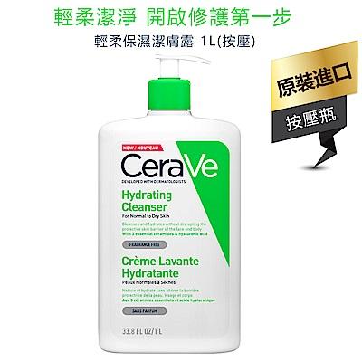 CeraVe 輕柔保濕潔膚露 1L (按壓)