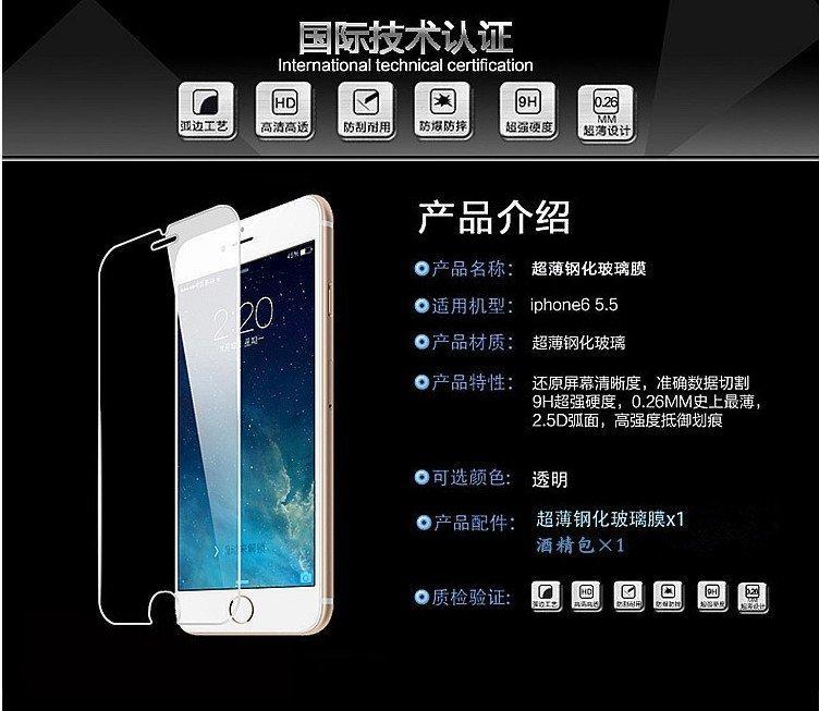 【全質感配件工廠直營】IPHONE 6P 6 PLUS 鋼化膜蘋果手機貼膜i6 plus弧邊保護膜 屏貼膜 保貼