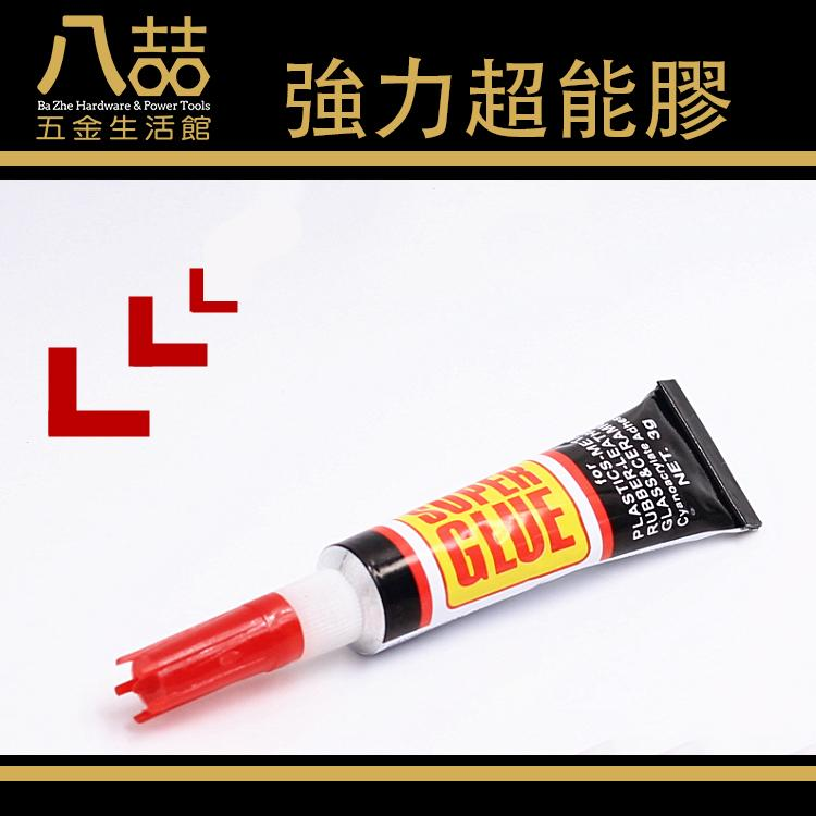 Super Glue強力超能膠 快乾膠水 辦公萬能膠 膠水 強力快干 瞬干膠水 補鞋粘鞋 八喆