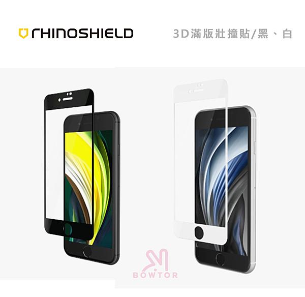光華商場。包你個頭【Rhino Shield】犀牛盾 3D 壯撞貼 螢幕保護貼 iPhone7/8/plus/SE 黑白