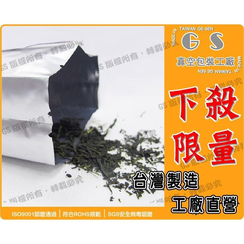 gs-l112 折角鋁箔袋 7+5.5*19cm一包(50入)   健康食品立體鋁箔袋茶葉袋