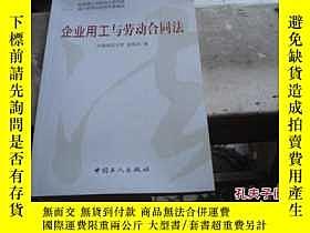 二手書博民逛書店罕見企業用工與勞動合同法Y25254 金英傑著 中國工人 出版2
