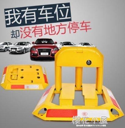 汽車停車位地鎖占位鎖加厚防撞固定八角車位鎖停車樁免打孔占車位QM
