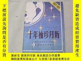 二手書博民逛書店十年袖珍月曆罕見1982-1991Y15663 上海科學技術出版