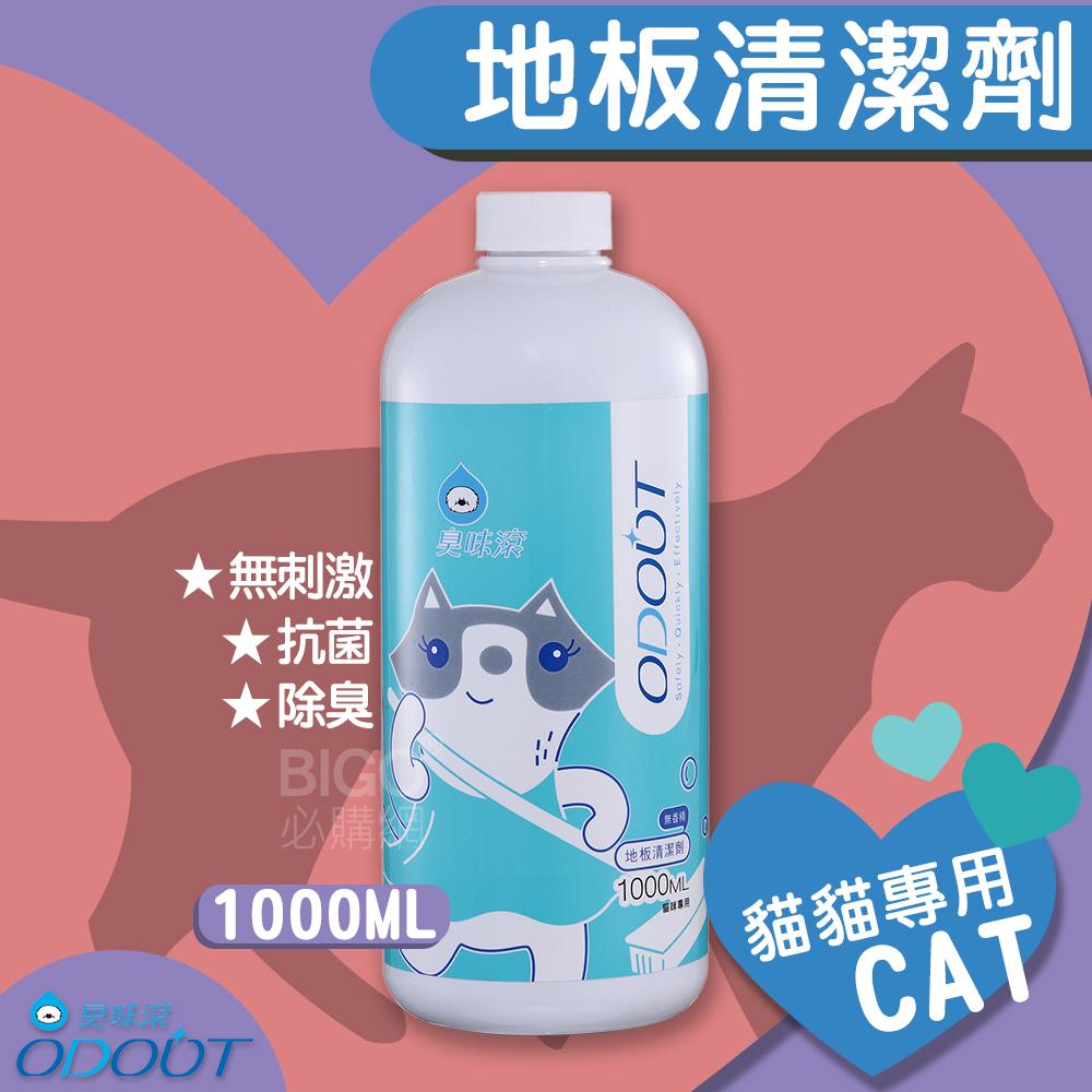 毛小孩必備◎臭味滾◎貓用 地板清潔劑 1000ml 清潔劑 除臭劑 抗菌 除臭 地板 不傷材質 無刺激