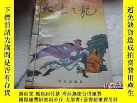 二手書博民逛書店大蒼之龍罕見有裝訂繩Y25254 蕭逸 華文出版社 出版1993
